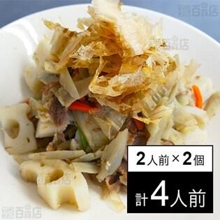 【冷凍】ミールキット 2人前×2個 根菜と牛肉の和風炒め シンポフーズ