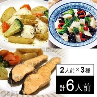 【冷凍】ミールキット 2人前×3種(白身魚のバジルソテー、アトランティックサーモンバター醤油、イカとブロッコリーの中華炒め)魚介料理3種セット(1)