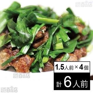 【冷凍】ミールキット 1.5人前×4個 国産レバニラキット 相生産業