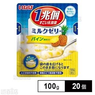 すごい乳酸菌1兆個 ミルクゼリー パイン果肉入り 100g