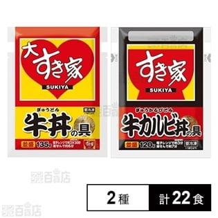 すき家(牛丼の具135g×4食入/牛カルビの具120g×2食入)