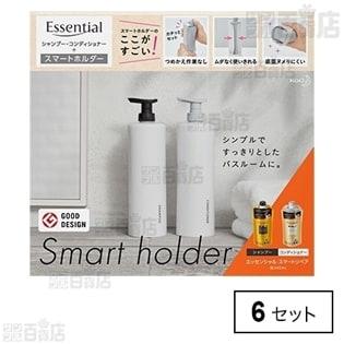 Essentialシャンプー替え・コンディショナー替え(スマートホルダー付)