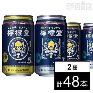 檸檬堂 定番レモン / 塩レモン 350ml