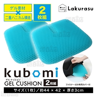 [2枚組] Lakurasu/kubomi ゲルクッション (ゲル素材×二重ハニカム構造)