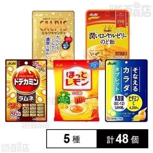 のど飴・タブレット5種セット