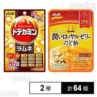 ドデカミンラムネ / 潤いロイヤルゼリーのど飴(コンパクト)