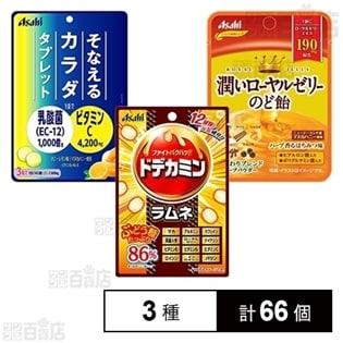 ドデカミンラムネ / そなえるカラダタブレット / 潤いロイヤルゼリーのど飴(コンパクト)
