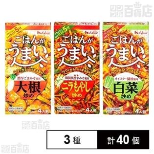 ごはんがうまい (白菜炒め70g / ニラもやし炒め70g / 大根炒め70g)
