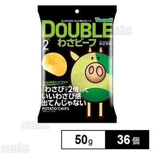 ポテトチップス DOUBLE わさビーフ 50g