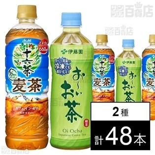 アサヒ飲料 十六茶麦茶 PET 660ml/伊藤園 お~いお茶 緑茶 PET 485ml (冷凍兼用ボトル)