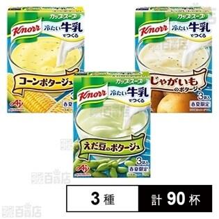 3種「クノールⓇ カップスープ」冷たい牛乳でつくる(コーン・じゃがいも・えだ豆)