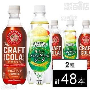 SPICEFACTORYザ・クラフトコーラ450ml/味わいメロンクリームソーダ 500ml