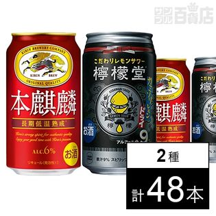 キリン 本麒麟 350ml / 檸檬堂 カミソリレモン 350ml