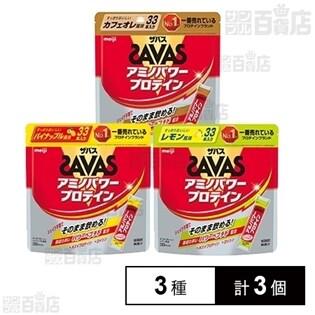 ザバス アミノパワープロテイン (パイナップル 33本入/カフェオレ 33本入/レモン 33本入)