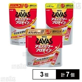 ザバス アミノパワープロテイン (パイナップル 11本入/カフェオレ 33本入/レモン 11本入)
