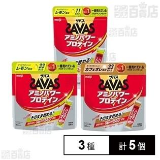 ザバス アミノパワープロテイン (カフェオレ 33本入/レモン 11本入/レモン 33本入)
