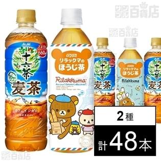 アサヒ 十六茶麦茶  660ml /リラックマのほうじ茶 500ml