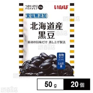 食塩無添加 北海道産黒豆 パウチ 50g