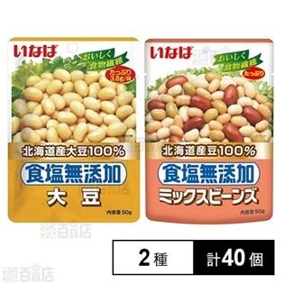 食塩無添加パウチ ミックスビーンズ 50g / 大豆 50g