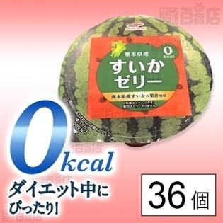 セット889:0kcal  熊本県産すいかゼリー 245g