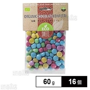 有機チョコ コンフェッティ 60g