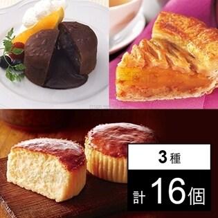 【3種計16個】バスクチーズケーキ(4個入り)/フォンダンショコラ(6個入り)/ アップルパイ(6個入り)