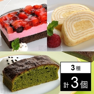 【3種3個】フリーカットケーキ ミルクレープロール(プレーン)/ダブルベリー/抹茶ブラウニー