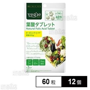 ベジエ 葉酸タブレット 60粒
