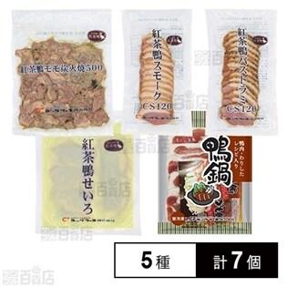 【5種7個】鴨肉よくばりセット