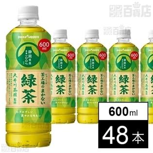 茶工場のまかない緑茶 600ml
