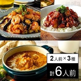 【冷凍】ミールキット 2人前×3種(バターチキンカレー、エビたまチリソース、鶏肉と根菜の甘酢丼)クラシル 3種セット(2)