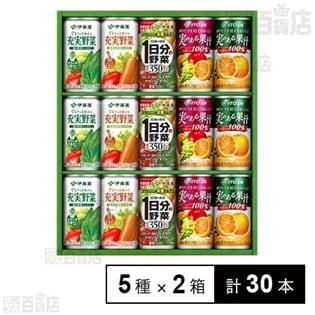 【初回限定】実のある果汁+野菜飲料 詰合せギフト