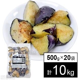 【20袋】 ベジーマリア 揚げなすカット(自然解凍) 500g