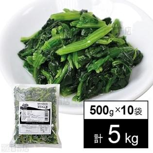 【10袋】 ベジーマリア ほうれん草カット(自然解凍) 500g