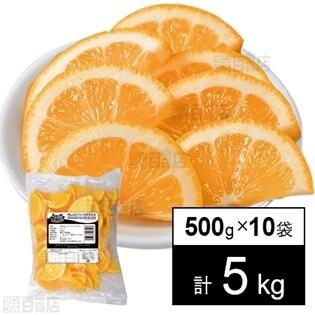 【10袋】 トロピカルマリア オレンジ・ハーフスライス 500g
