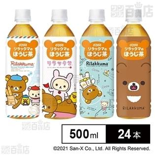 【初回限定】リラックマのほうじ茶 500ml