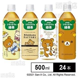 【初回限定】リラックマの緑茶 500ml