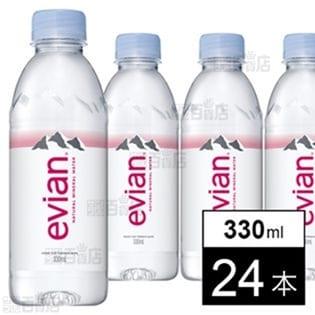 【初回限定】エビアン PET 330ml