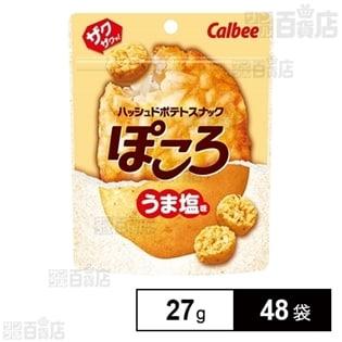 ぽころ うま塩味 27g
