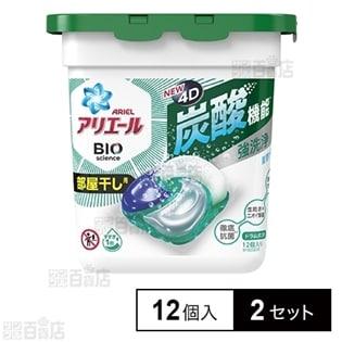 アリエール ジェルボール4D 洗濯洗剤 部屋干し用 本体 12個入り