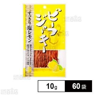 ビーフジャーキーすっきり塩レモン 10g