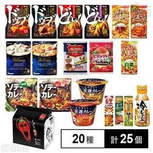 ハウス食品 20種セット