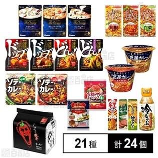 ハウス食品 21種セット