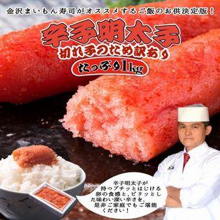 【1kg】メディアで話題の金沢まいもん寿司 辛子明太子(切れ子)