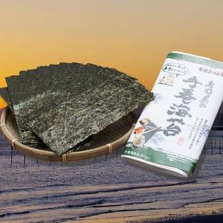 寿司屋の手巻海苔 半切40枚(20枚×2袋)