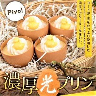 【兵庫】[マキィズ/神戸スイーツ]濃厚光プリン4個セット