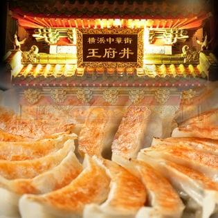 【横浜中華街】王府井のジューシーなもちもちギョウザ焼き餃子 16個入り