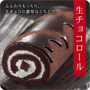 【兵庫】生チョコロールケーキ(1本)