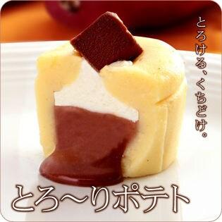 【兵庫】とろーりポテト(5個セット)(高級チョコレート入り)