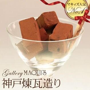 【兵庫】神戸マキィズ 神戸煉瓦造り(18粒 / 生チョコレート)